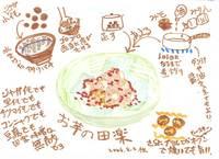 Imo_dengaku